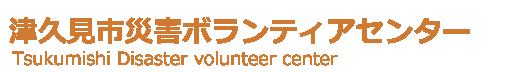 津久見市災害ボランティアセンター